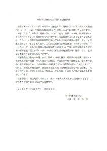 糸魚川大規模火災に関する日弁連会長談話