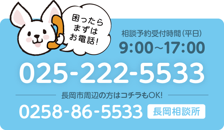 困ったらまずは025-222-5533までお電話ください!相談、面談予約を受け付けています。