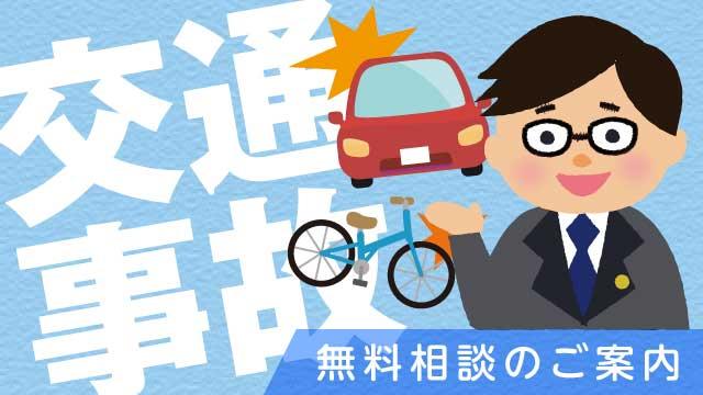 実は無料!交通事故のご相談。