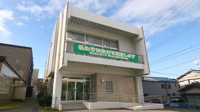 新潟県弁護士会館の外観