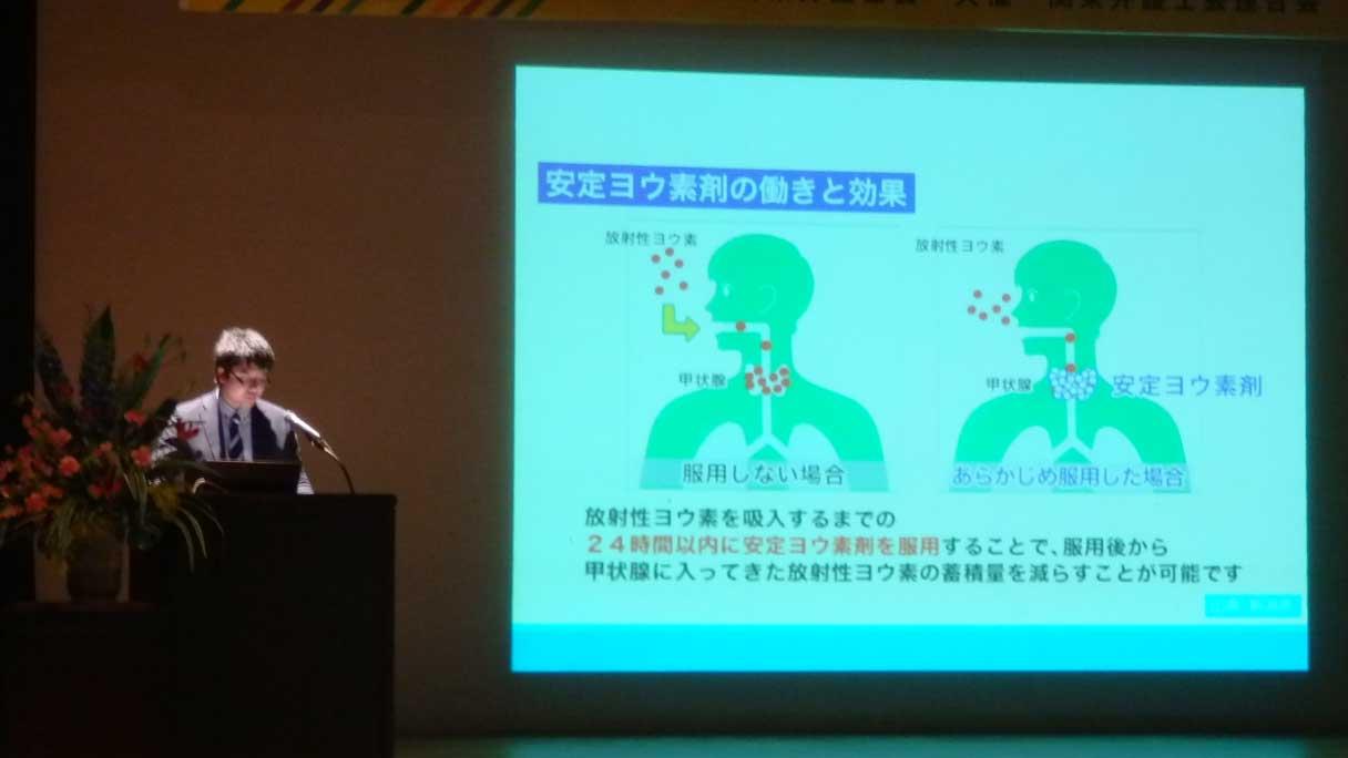 猪俣啓介会員による安定ヨウ素剤の働きと効果についての説明