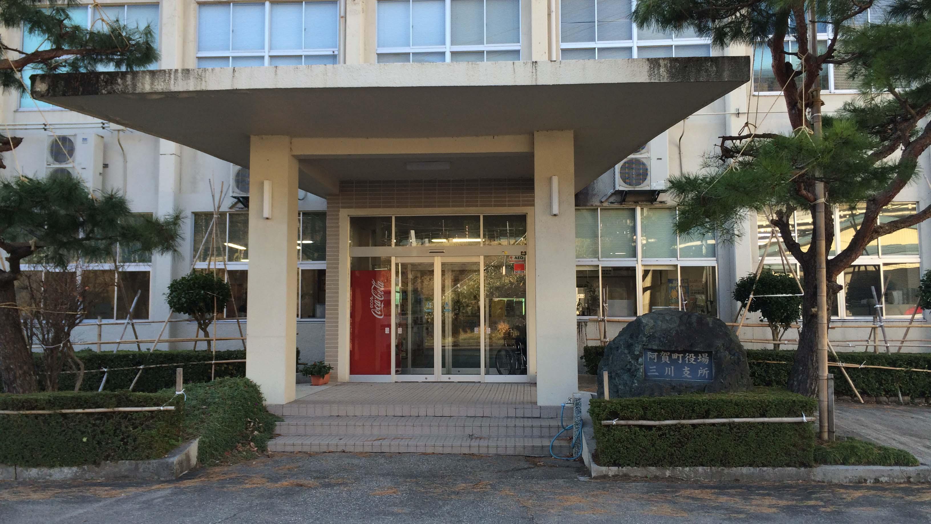 阿賀相談所(三川)の入口